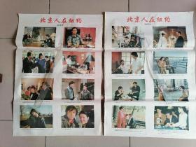 《北京人在纽约》电影海报年画