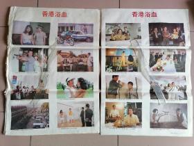 《香港浴血》电影海报年画