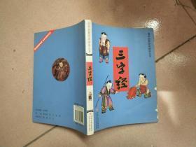 国学启蒙经典诵读丛书:三字经