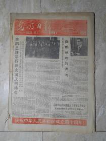 光明日报1989.10.