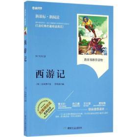 西游记:(明)吴承恩 著;李晨森 编 新课标阅读 文教 煤炭工业出版社