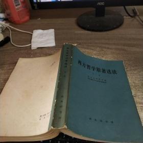 西方哲学原著选读(下卷)