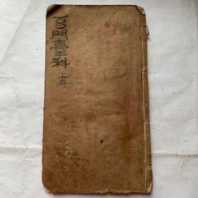 民国宗教手抄本:玄门一科上
