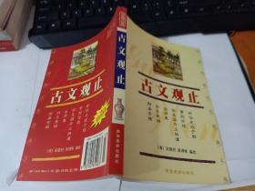 古文观止 陕西旅游出版社