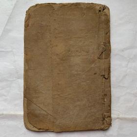 清代宗教手抄本:玄门朝修一宗