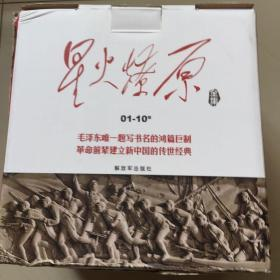 星火燎原全集( 1-10) 全十册 含外盒,原定价890元