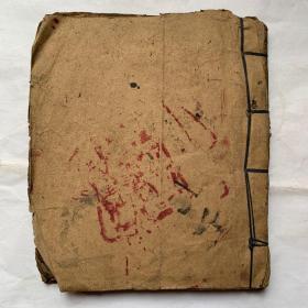 清代宗教手抄本:巫门符书全部