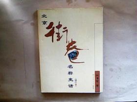 北京街巷名称史话 (修订本)
