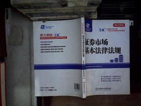 环球书业 证券市场基本法律法规(