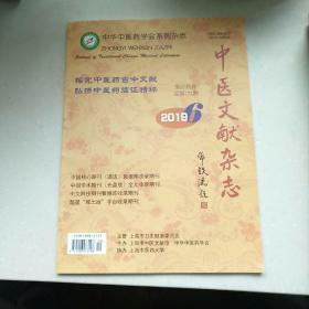 中医文献杂志 2019第6期