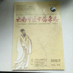 云南中医中药杂志 2020年第2期