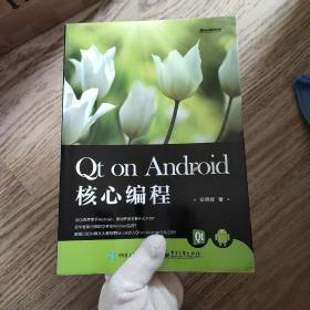 Qt on Android 核心编程