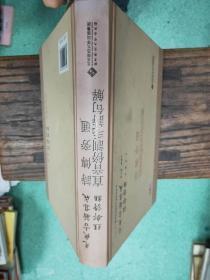 元代古籍集成 (经部诗类)