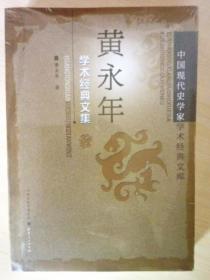 中国现代史学家学术经典文库:黄永年学术经典文集