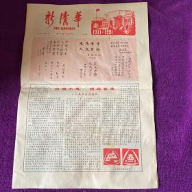 报纸-新清华第1061期(校庆专刊)1911-1991