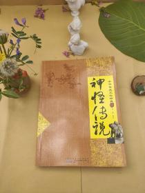 中华传统文化经典·神怪传说