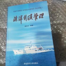 海洋行政管理