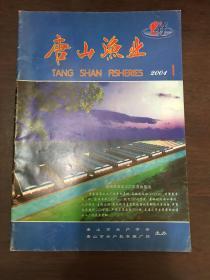 唐山渔业 创刊号