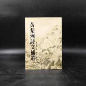 台湾联经版  黄宗羲 著,吴光 辑《黄梨洲诗文补遗》(锁线胶订)