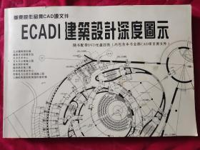 ECADL建筑设计深度图示(附A B D光碟欠C碟)