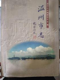 《温州市志(下册)》中国共产党、民主党派、中国国民党及其他党派、社会团体、人民代表大会、政府、民政、人士、公安、检查.......