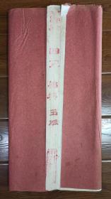 老宣纸,梅花牌,  四尺,生宣 ,玉版 棉科一刀100张 安徽泾县