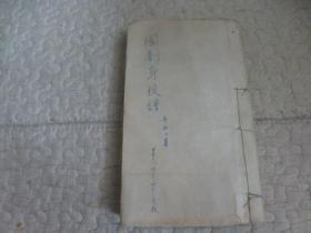 齐如山剧学丛书之四——国剧身段谱 线装