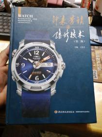 钟表营销与维修技术(第2版)第二版
