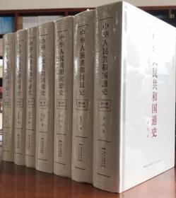 中华人民共和国通史(全7卷)