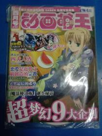 动画萌王  4月号  附DVD   超值附赠套装  030412