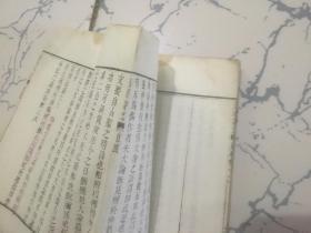 光绪   内经评文 灵枢  卷七-十二  [线装]