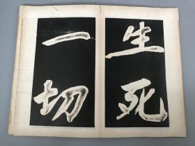 清拓本,配红木夹板,「宋代大家黄庭坚书法集」经折装一册全
