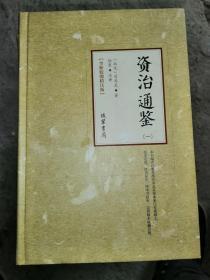 资治通鉴(精装全六册)