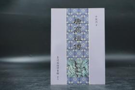 台湾商务版  牛致功《唐高祖传》