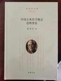 中国古典哲学概念范畴要论【增订版】