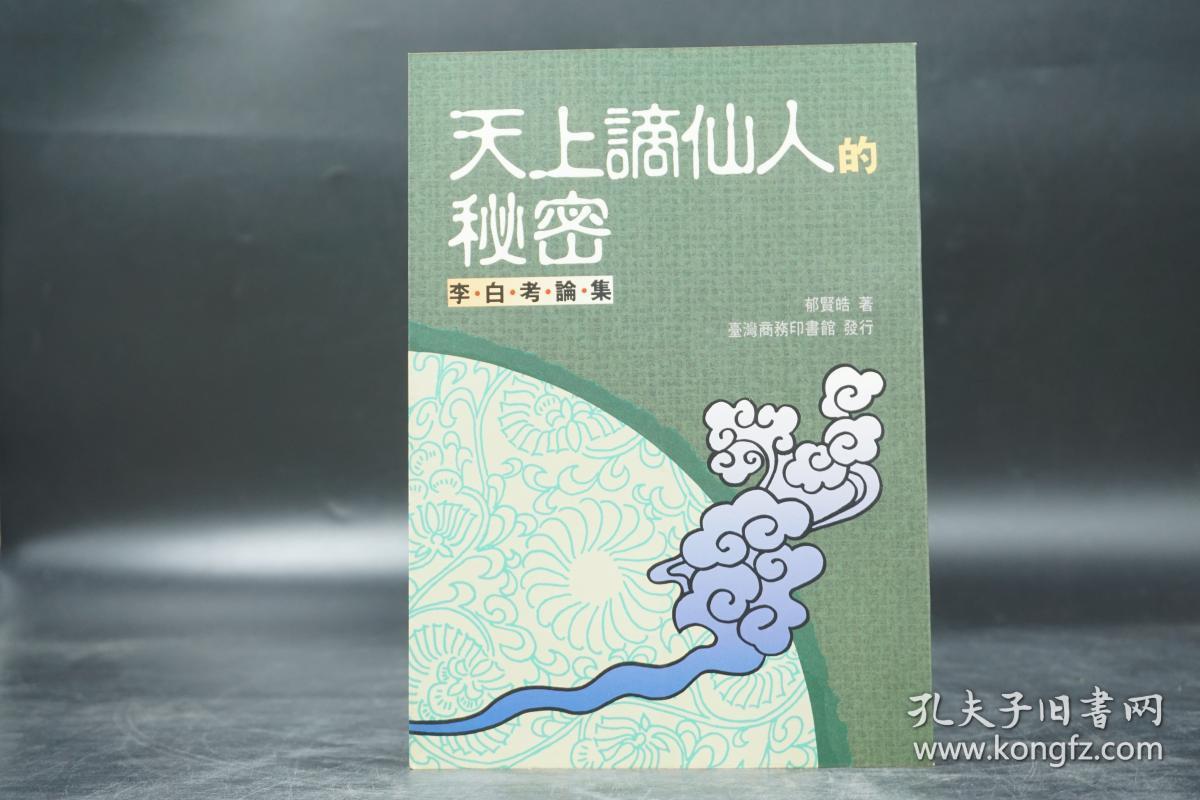 台湾商务版  郁贤皓《天上謫仙人的秘密:李白考論集》(锁线)