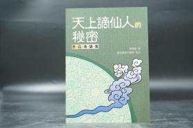 台湾商务版  郁贤皓《天上谪仙人的秘密:李白考论集》(锁线)