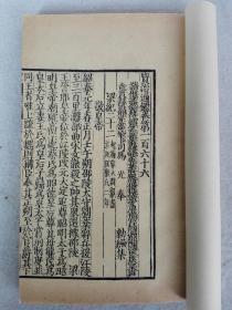 民國影印 宋版《資治通鑒》卷一百六十六