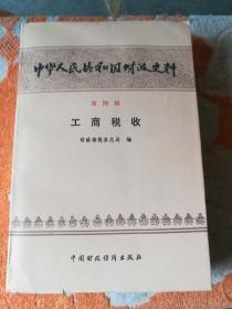 中华人民共和国财政史料