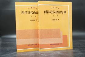 台湾商务版   浦薛凤《西洋近代政治思潮》(上下册)