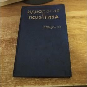 俄文 nиеoлгияполитическа(政治思想)详细以图为标准