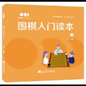 围棋入门读本(上)