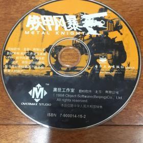 游戏光盘 铁甲风暴 1CD 首发版