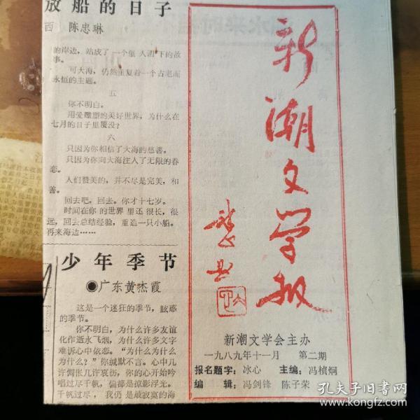 《新潮文学报》(主编:冯桢炯,编辑:冯剑锋、陈子荣)