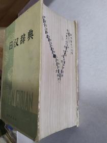 日汉词典。