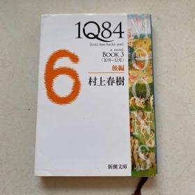 1Q84〈BOOK3〉10月‐12月〈后编〉