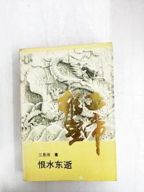 HA1016868 雍正皇帝·恨水东逝