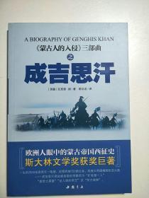 蒙古人的入侵三部曲之成吉思汗