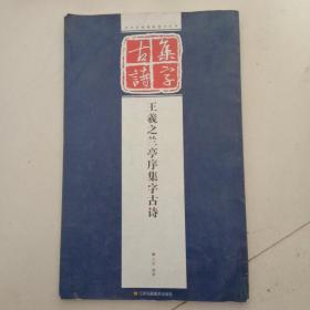 历代经典碑帖集字系列:王羲之兰亭序集字古诗