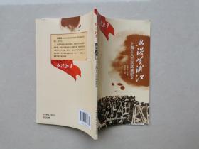 红流纪事·血浴黄浦江:上海工人三次武装起义